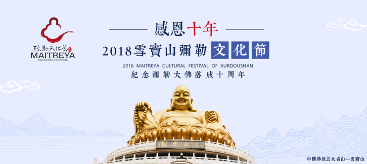 十载耕耘 筚路蓝缕——2018雪窦山弥勒文化节盛大开幕