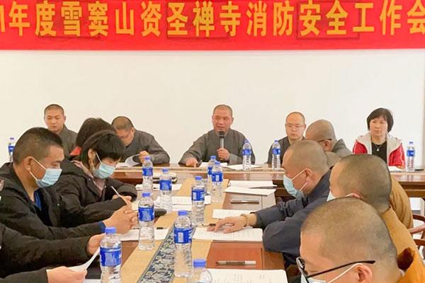 2021年度雪窦山资圣禅寺(暨大佛景区)消防安全会议