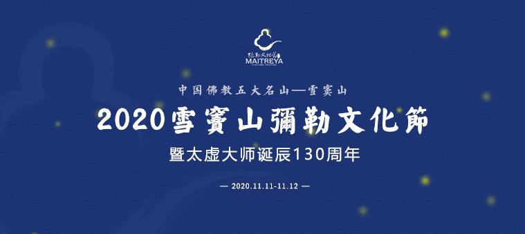 2020雪窦山弥勒文化节暨太虚大师诞辰130周年